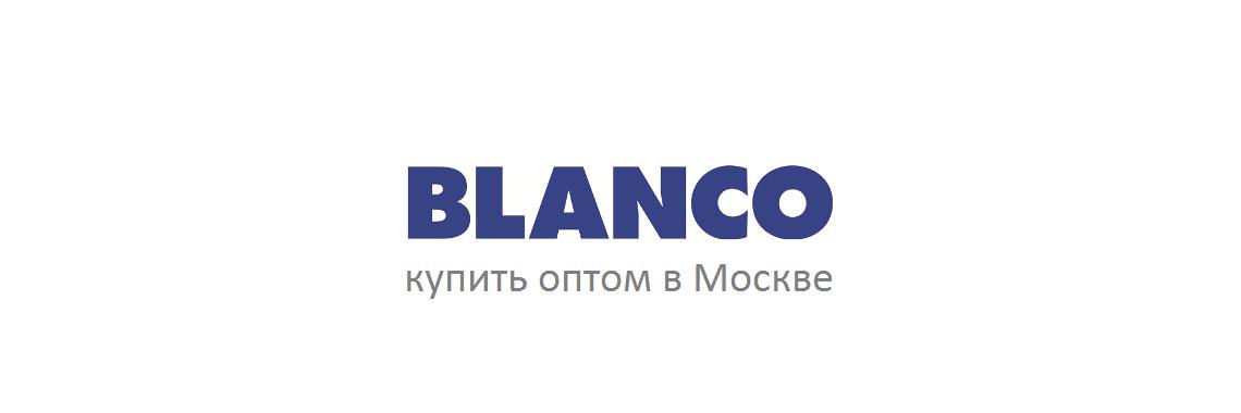 BLANCO - купить оптом в Москве