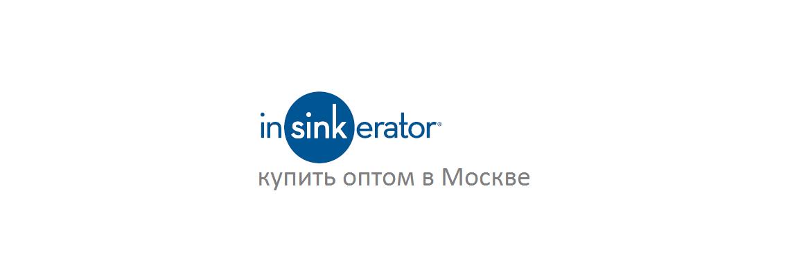 INSINKERATOR - купить оптом в Москве